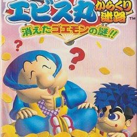 The cover art of the game Soreyuke Ebisumaru Karakuri Meiro - Kieta Goemon no Nazo!! .