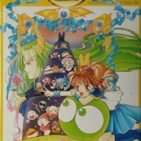 The cover art of the game Super Puyo Puyo Tsuu.