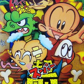 The cover art of the game Super Genjin .