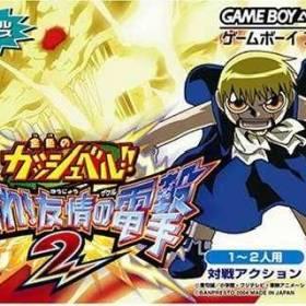 The cover art of the game Konjiki no Gashbell - Unare Yuujou no Zakeru 2 .