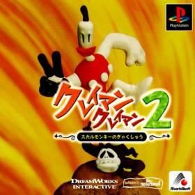 The cover art of the game Klaymen Klaymen 2: Skullmonkey no Gyakushuu.