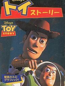 The cover art of the game Toy Story .