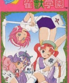 The cover art of the game Yuujin Janjuu Gakuen.