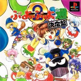 The cover art of the game  Puyo Puyo Tsuu Ketteiban.