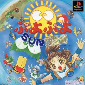 The cover art of the game Puyo Puyo Sun Ketteiban.