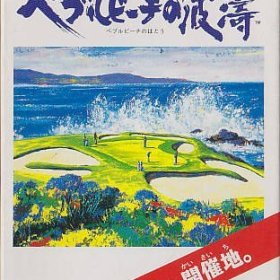The cover art of the game Pebble Beach no Hatou New - Tournament Edition.