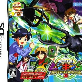 The cover art of the game Kouchuu Ouja Mushi King - Greatest Champion e no Michi 2 .