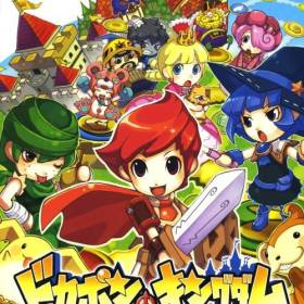 The cover art of the game Dokapon Kingdom.