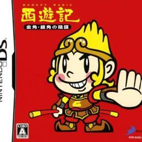 The cover art of the game Saiyuuki - Kinkaku, Ginkaku no Inbou .