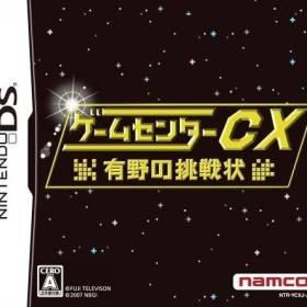 The cover art of the game Game Center CX - Arino no Chousenjou.