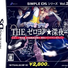 The cover art of the game Simple DS Series Vol. 22 - The Zero-Yon Shinya .