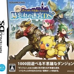 The cover art of the game Cid to Chocobo no Fushigi na Dungeon: Tokiwasure no Meikyuu DS+ .