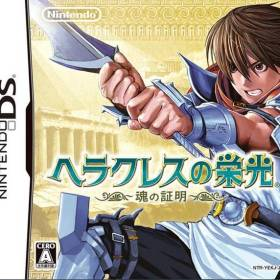The coverart thumbnail of Hercules no Eikou - Tamashii no Shoumei