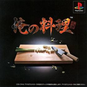 The cover art of the game Ore no Ryouri.