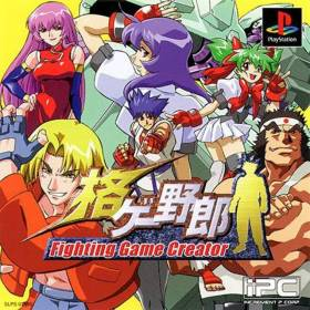The cover art of the game Kakuge-Yaro: Fighting Game Creator (English Patched).