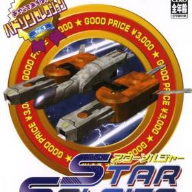 The cover art of the game Hudson Selection Vol. 2: Star Soldier.
