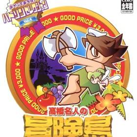 The cover art of the game Hudson Selection Vol. 4: Takahashi Meijin no Bouken Jima.