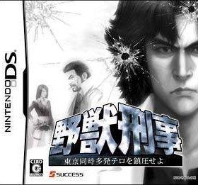 The coverart thumbnail of Yajuu Deka - Tokyo Douji Tahatsu Terror wo Chinatsu Seyo!