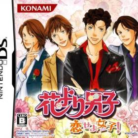 The cover art of the game Hana Yori Dango - Koi Seyo Otome! .