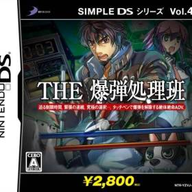 The cover art of the game Simple DS Series Vol. 41 - The Bakudan Shorihan.