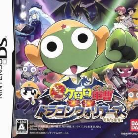 The cover art of the game Chou Gekijouban Keroro Gunsou - Gekishin Dragon Warriors de Arimasu! .