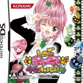 The cover art of the game Shugo Chara! Norinori! Chara-Nari Zumu.
