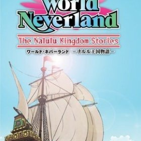 The cover art of the game World Neverland: The Nalulu Kingdom Stories.