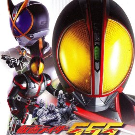 The cover art of the game Kamen Rider 555.
