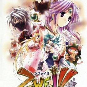 The cover art of the game Zwei!!.