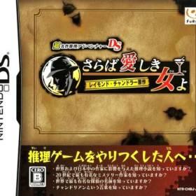 The coverart thumbnail of Chou Meisaku Suiri Adventure DS: Raymond Chandler Gensaku