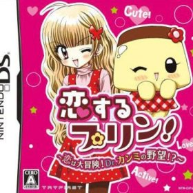 The cover art of the game Koisuru Purin! - Koi wa Daibouken! Dr. Kanmi no Yabou! .