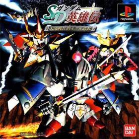 The coverart thumbnail of SD Gundam Eiyuden: Daikessen!! Shiki vs Musha