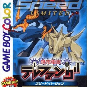 The cover art of the game Telefang: Speed Version (English Patched).