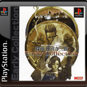 The cover art of the game Tantei Jinguuji Saburou: Early Collection.
