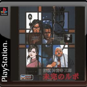 The cover art of the game Tantei Jinguuji Saburou: Mikan no Rupo.