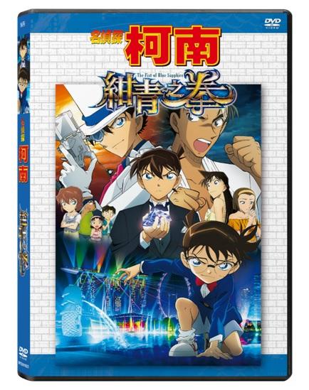 名偵探柯南 紺青之拳 -Detective Conan The Movie: The Fist of Blue Sapphire(DVD)_卡通動畫|cartoon_電影|Movie_影視|Movie-TV_CD ...