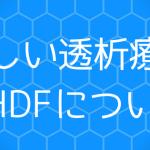 透析療法 I-HDFについて
