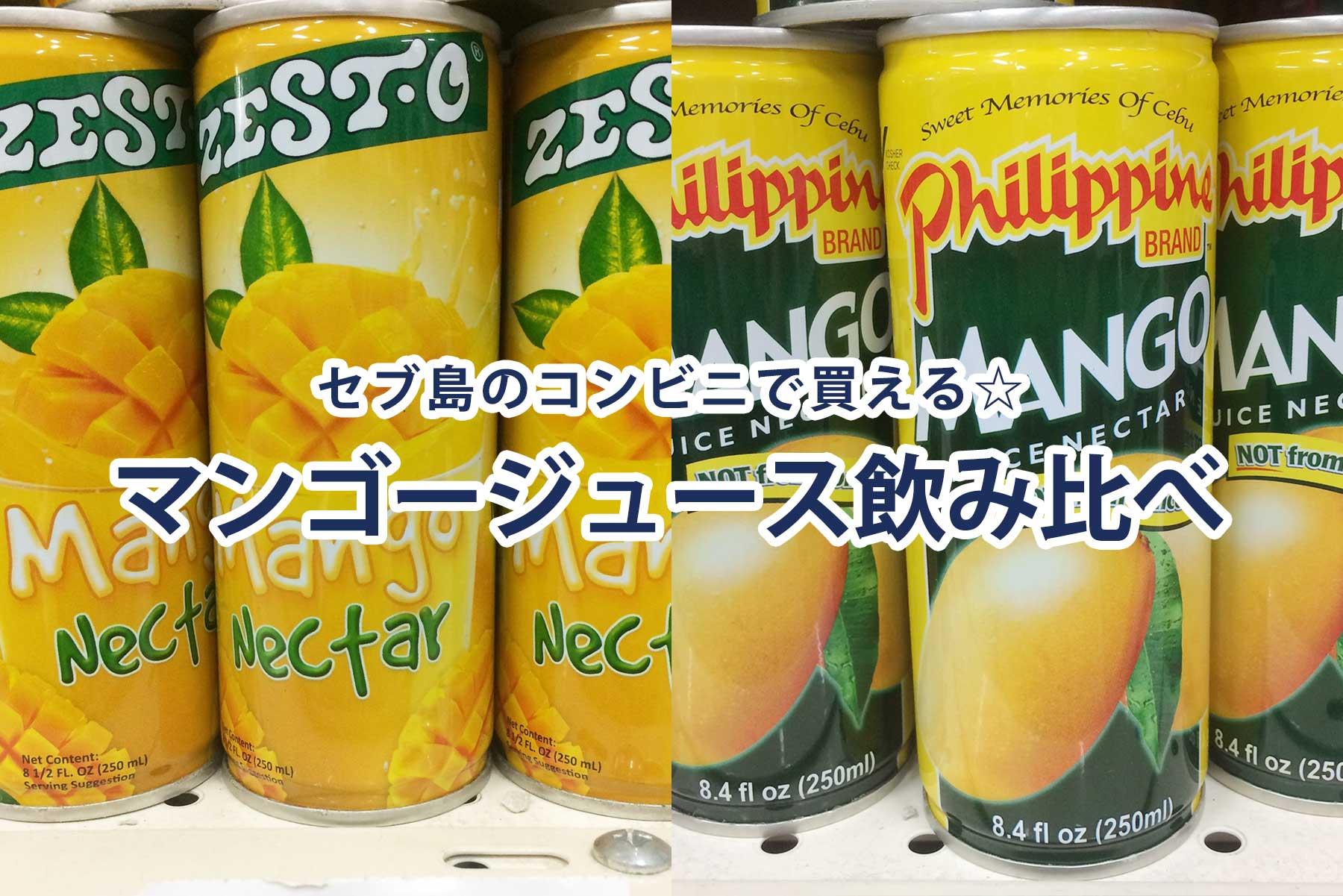 セブ島のマンゴージュースを飲み比べ