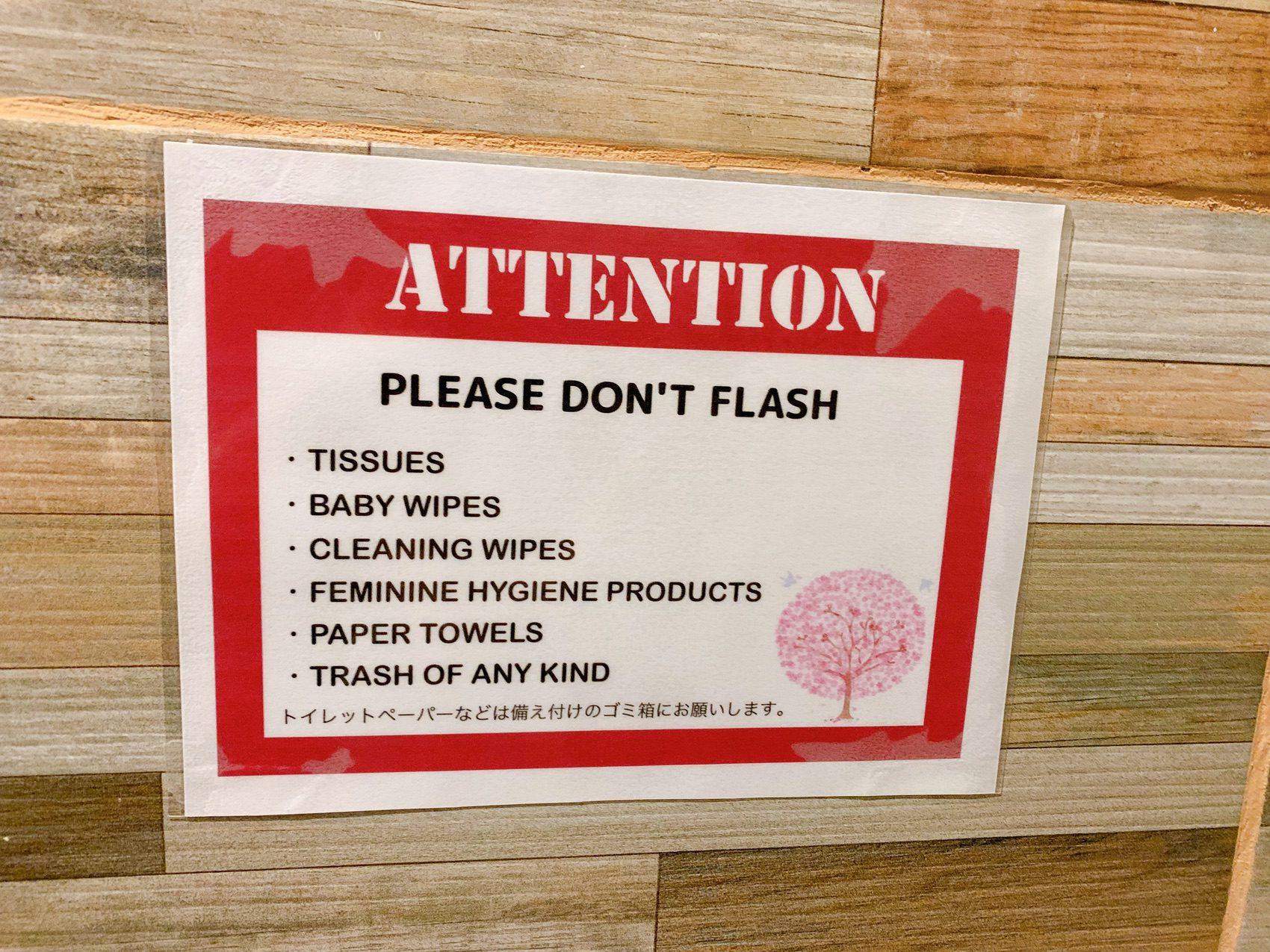 「トイレットペーパーを流さないで!」の注意書き