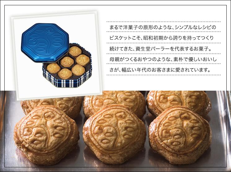 """Shiseido Parlour Biscuits """"Hanatsubaki"""""""