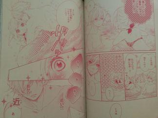 Koisuru Harinezumi 20_3