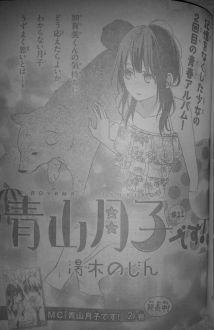 Aoyama Tsukiko desu! Ch 11_1