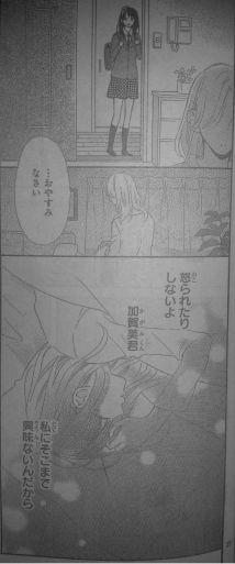 Aoyama Tsukiko desu! Ch 11_8