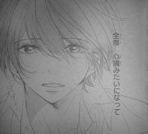 Hana ni, Kamitsuku Ch6_17