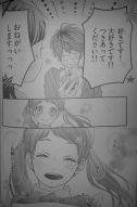 Hatsu _ Haru Ch22_25