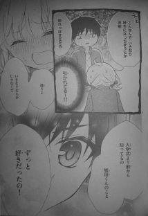 Katayoku no Labyrinth Ch37_6