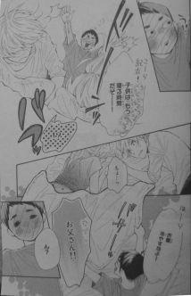 Koisuru Harinezumi Ch22_21
