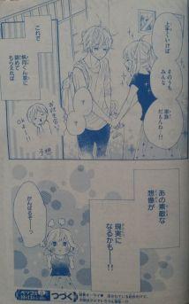 Koisuru Harinezumi Ch22_27
