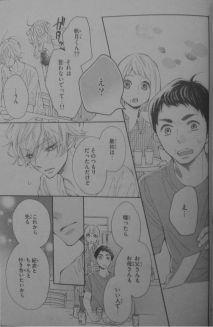 Koisuru Harinezumi Ch22_9
