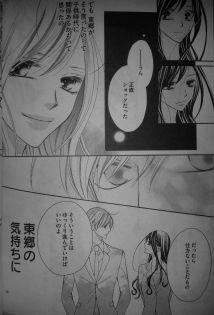 Ou-sama ni Sasagu Kusuriyubi 14_11